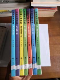 阶梯围棋基础训练丛书 (7册合售,新书未拆封)