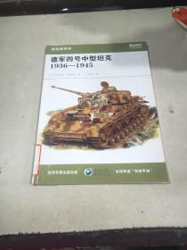 德军四号中型坦克1936一1945