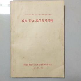 一九八五年河南省职工中等专业学校招生考试(1985)政治  语文  数学 复习资料