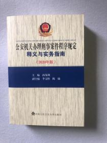 公安机关办理刑事案件程序规定释义与实务指南(2020年版)87-30