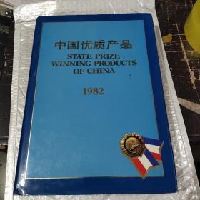 中国优质产品(1982)