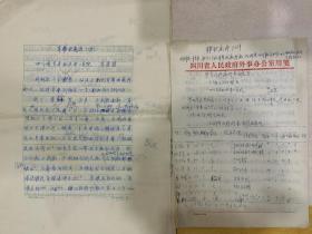 耳带状疱疹7例(李芳碧手稿件)+西南片区第二届耳鼻咽喉科学术交流资料96份/合售