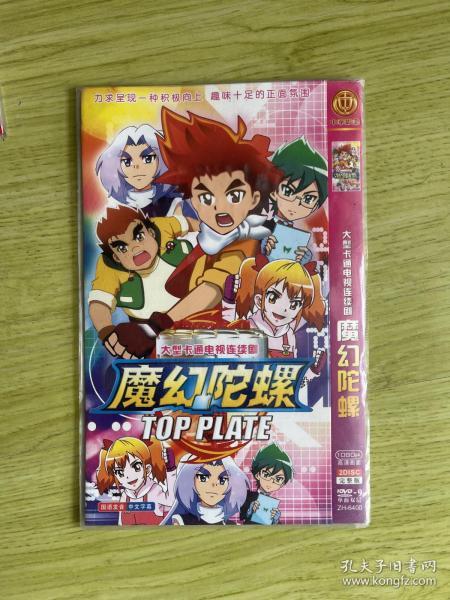 魔幻陀螺 (2张 DVD 光盘)大型卡通连续剧