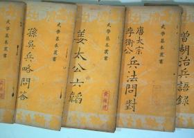 武学基本丛书:孙吴兵略问答、姜太公六韬等 5册合售