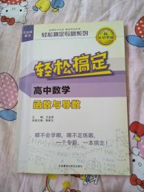 王金战系列图书:轻松搞定高中数学函数与导数
