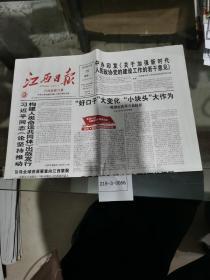 江西日报2018年10月15日