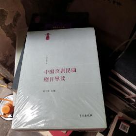 中国京剧昆曲剧目导读1,,,