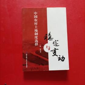 中国农村土地制度选择--稳定与变动 签赠本