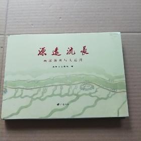源远流长 画说扬州与大运河