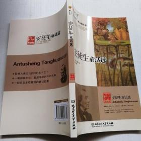 安徒生童话选:专家名师解读版