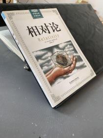 相对论/世界经典科普读本