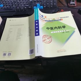 全国中医药行业高等教育经典老课本·中医内科学  16开  包快递费