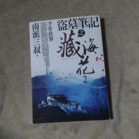 盗墓笔记之藏海花2