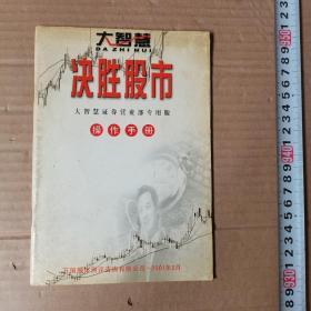 决胜股市 大智慧证券营业部专用版操作手册