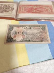 中国人民银行壹仟圆纸币1949年