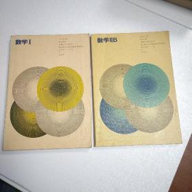 日文原版 数学全订第2版 1  2 AB 2本和售
