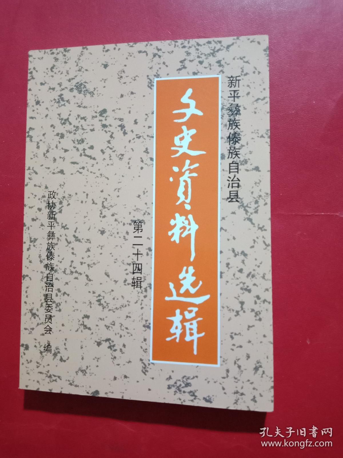 新平彝族傣族自治县 文史资料选辑 第二十四辑