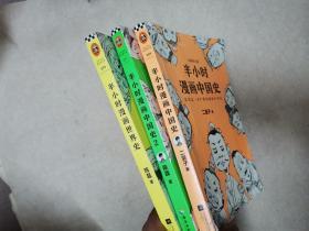 半小时漫画中国史1、2+半小时漫画世界史
