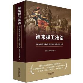 谁来捍卫法治:10位*有影响力美国大法官的司法人生❤ 任东来、胡晓进 中国法制出版社9787509397893✔正版全新图书籍Book❤