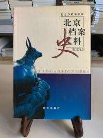 北京档案史料:2006.3(首版一印)