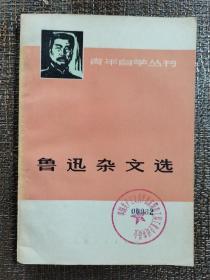 鲁迅杂文选(下)