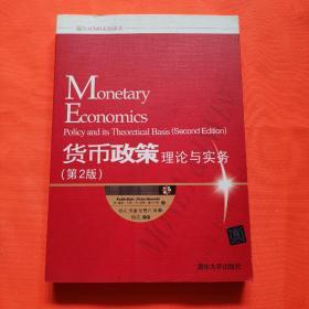 货币政策:理论与实务