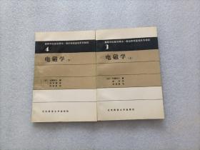 高等学校教学用书·理论物理基础系列教程: 电磁学 上下册