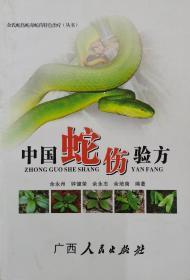中国蛇伤验方