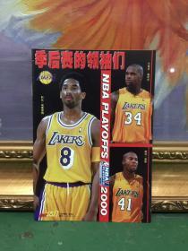 当代体育赠品——NBA PLAYOFFS 2000季后赛的领袖们