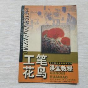 美术院校课堂教程丛书:工笔花鸟课堂教程
