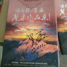 伍林发 贺磊声乐作品集 贺磊签名  光盘2张 声乐一本