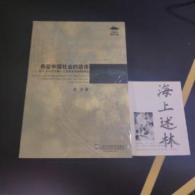 外教社博学文库:表征中国社会的话语:基于《人民日报》元旦社论的历时研究