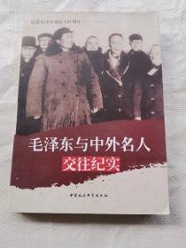 纪念毛泽东诞辰120周年:毛泽东与中外名人交往纪实