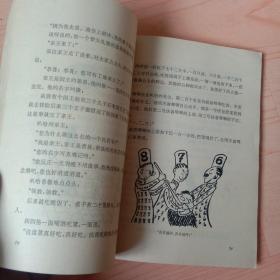 大林和小林(附插图)
