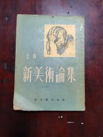 新美術論集   1952年1版2印7000冊