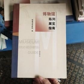 博物馆陈列展览指南
