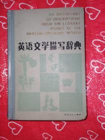 英语文学描写辞典