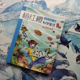 海洋里的故事/桥梁书第二辑 杨红樱科学童话