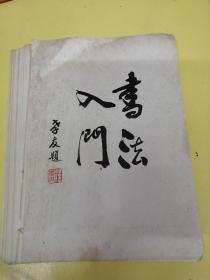 蒋孝友.书法入门讲稿.30页