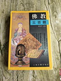 佛教三百题