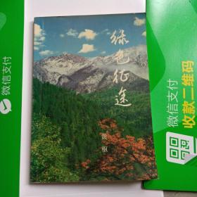 綠色征途【作者;林學家、造林技術專家黃樞簽名】