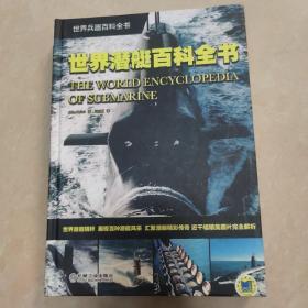 世界兵器百科全书:世界潜艇百科全书