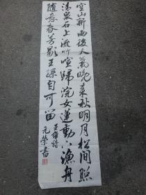 欧阳询书法艺术学会委员浙江义乌毛元荣 书法作品一幅