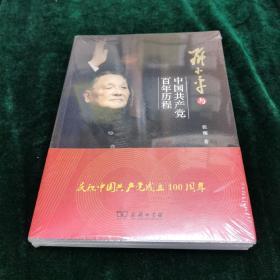 邓小平与中国共产党百年历程(带塑封)