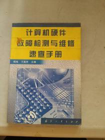 计算机硬件故障检测与维修速查手册