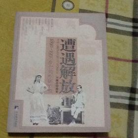 遭遇解放:1890-1930年代的中国女性