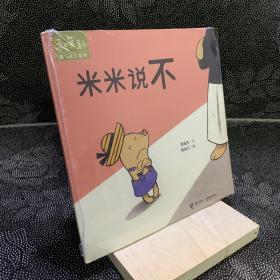 米米说不:和英童书爱与成长系列