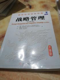 战略管理(中国版)(原书第3版)
