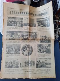 大众日报(1976年10月1日)只有5,6版