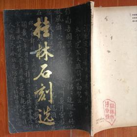 桂林石刻选